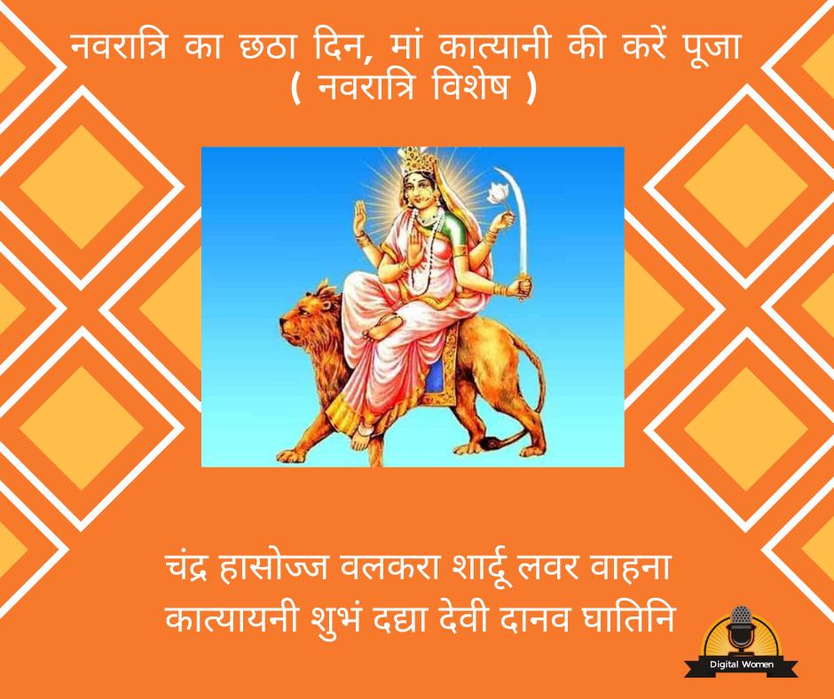 Navratri 2020 Special Maa katyayani puja vidhi sixth day of navratra