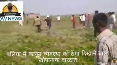 Uttar Pradesh News