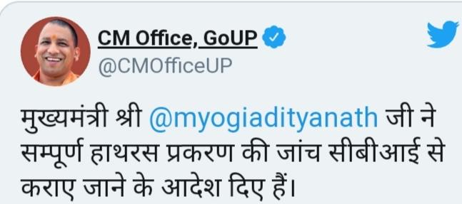 Hathras Gang-Rape Tragedy: Yogi Adityanath Recommends CBI Probe