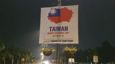 Taiwan National Day 2020