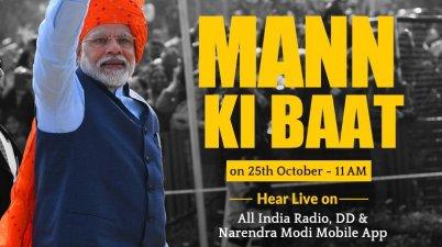 PM Modi's Mann Ki Baat with the Nation