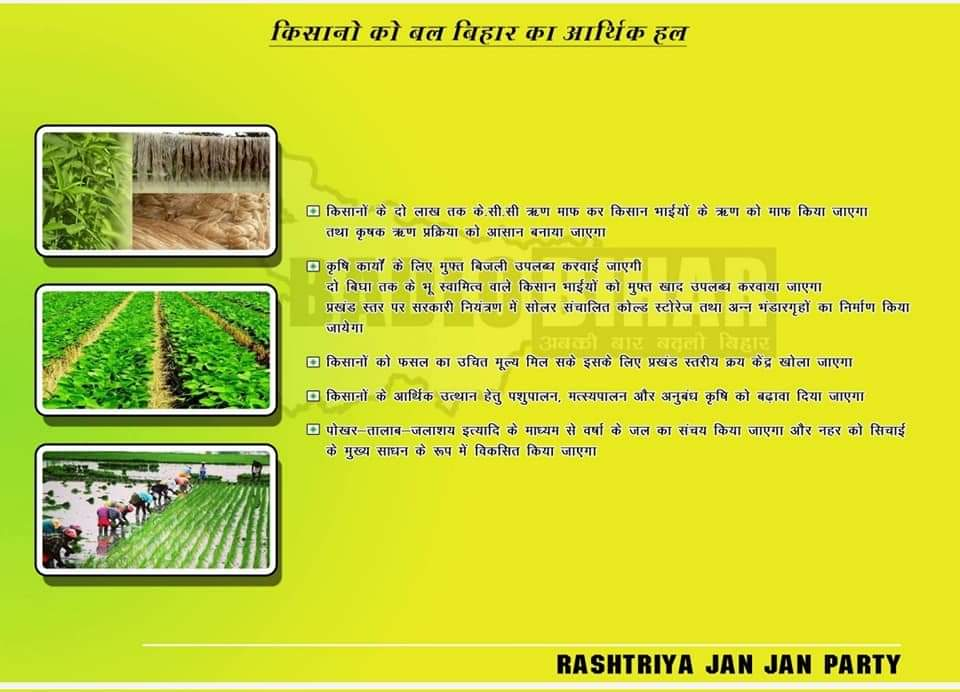 Rashtriya Jan Jan Party releases election manifesto (In Pics)