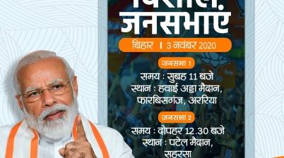 PM Shri Narendra Modi addresses public meeting in Araria, #Bihar #BiharElection2020