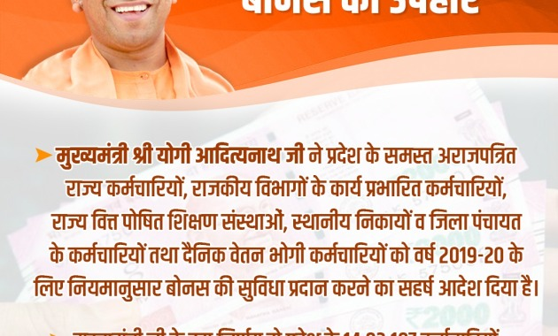 Uttar Pradesh Chief Minister Yogi Adityanath government announces Diwali bonus to 14 Lakh Employees