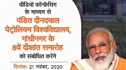 Watch Live: PM Modi addresses 8th Convocation Ceremony of Pandit Deendayal Petroleum University