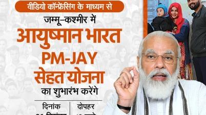 Prime Minister Narendra Modi to launch Ayushman Bharat Pradhan Mantri Jan Arogya Yojana