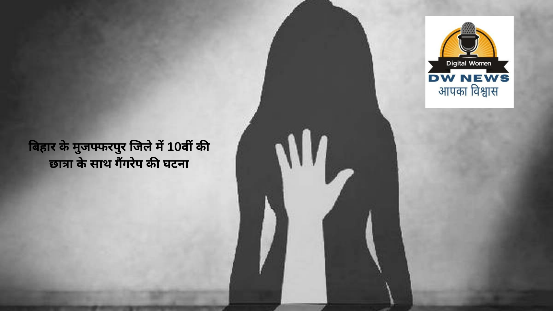 Class 10th Girl Brutally Gangraped In Bihar's Muzaffarpur