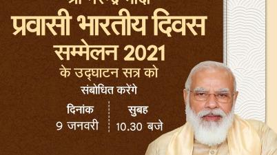 PM Narendra Modi inaugurates 16th Pravasi Bharatiya Divas Convention