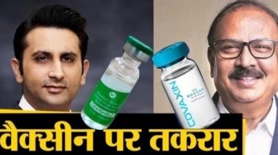 COVID19 Vaccine war in India