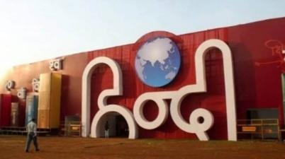 World Hindi Diwas 2021