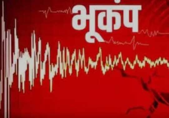 Earthquake tremors were felt in Delhi-NCR