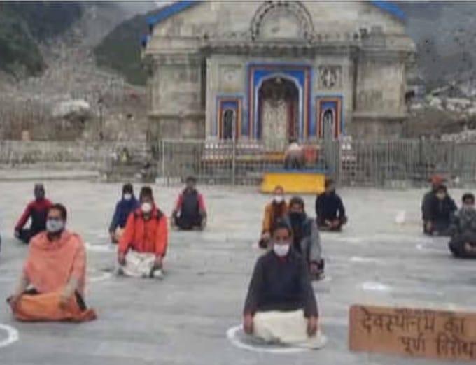 Uttarakhand Char Dham Devasthanam Management Board