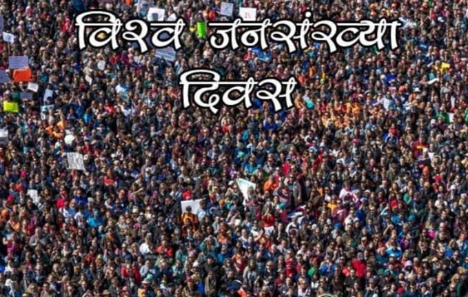 World Population Day 2021