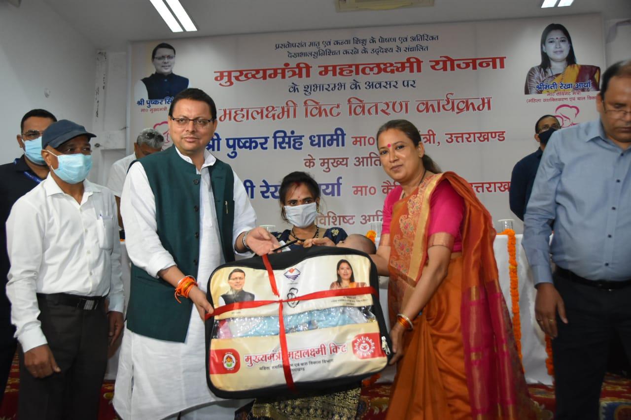 Uttarakhand News: CM Mahalakshmi Yojana started
