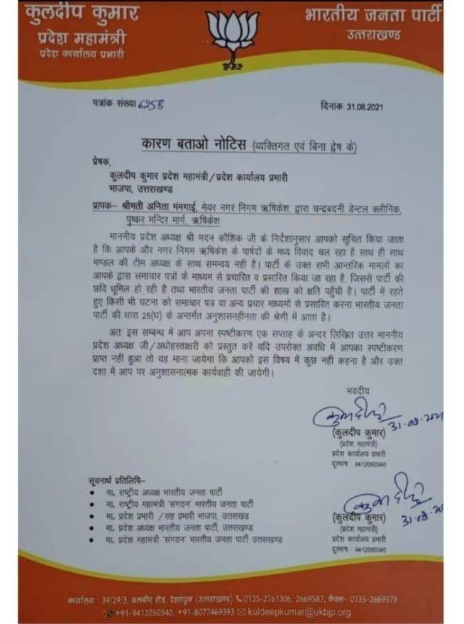 BJP issued Show cause notice to Rishikesh Mayor Anita Mamgain