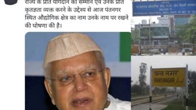 Pant Nagar industrial area will be known as N D Tiwari Name